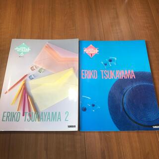 【エレクトーン楽譜】塚山エリコ 2冊セット グレード4-3級程度(ポピュラー)