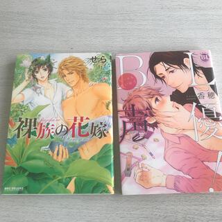 裸族の花嫁 & BL声優 2冊セット(ボーイズラブ(BL))