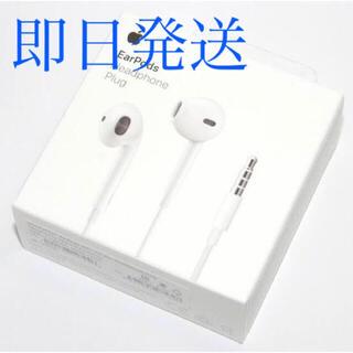 アップル(Apple)の正規品 新品未使用 アイフォン iphone 付属 純正 イヤホン APPLE(ヘッドフォン/イヤフォン)