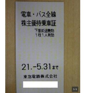 ののの様専用②🔷1枚🔷東急電鉄株主優待乗車証🔷(鉄道乗車券)