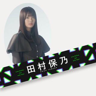 欅坂46(けやき坂46) - 欅坂46 櫻坂46 田村保乃 マフラータオル 未使用