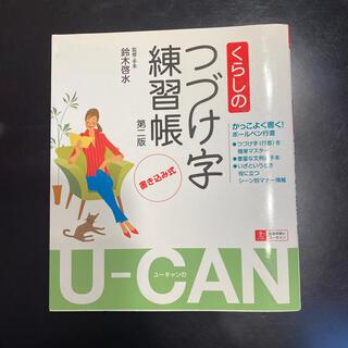 U-canのくらしのつづけ字練習帳 書き込み式 第2版(住まい/暮らし/子育て)