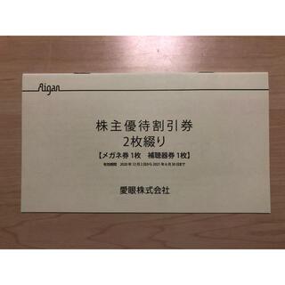 愛眼 株主優待割引券2枚綴り 6/30まで (メガネ30%、補聴器10%OFF)(ショッピング)