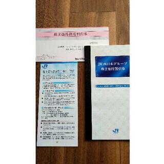 ジェイアール(JR)のJR西日本 株主優待券 鉄道5枚+株主優待割引券(鉄道乗車券)