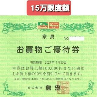 限度額15万迄○島忠ホームズお買い物10%割引券(ショッピング)