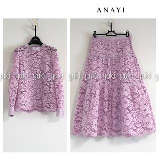 アナイ(ANAYI)のANAYI コードレース セットアップ(ロングスカート)