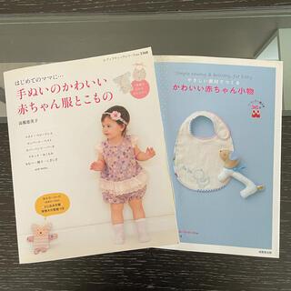 かわいい赤ちゃん服と小物 本 2冊セット(住まい/暮らし/子育て)