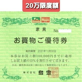 限度額20万迄○島忠ホームズお買い物10%割引券(ショッピング)