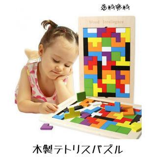 大人気 知育玩具 木製テトリスパズル ジグソーパズル 【全国送料無料】(積み木/ブロック)