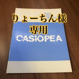 【エレクトーン楽譜】カシオペア  グレード5-3級(ポピュラー)