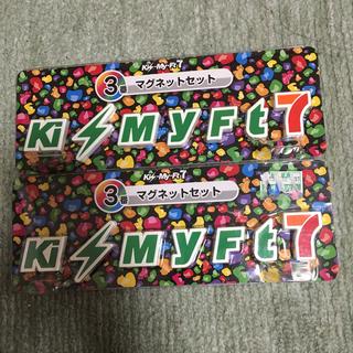 キスマイフットツー(Kis-My-Ft2)のKis-My-Ft2 セブンくじ マグネットセット 2個(男性タレント)