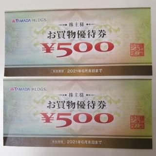 ヤマダ電機株主優待券2枚(ショッピング)