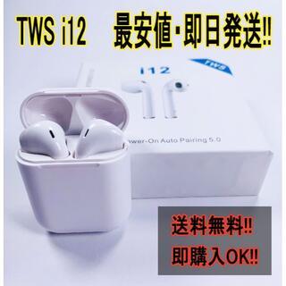 【送料込み】 イヤホン TWS-i12 bluetooth ワイヤレスイヤフォン(ヘッドフォン/イヤフォン)