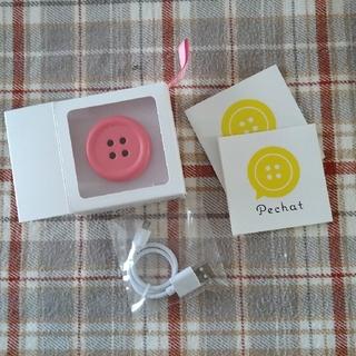ペチャット ピンク(知育玩具)
