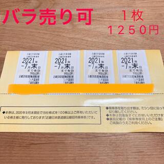 【近鉄乗車券】4枚セット♪(鉄道乗車券)