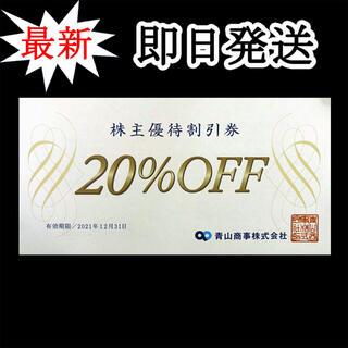 青山商事 株主優待 20% 割引券(ショッピング)