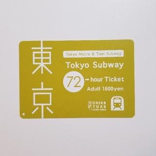東京サブウェイ 72時間券 1枚(鉄道乗車券)