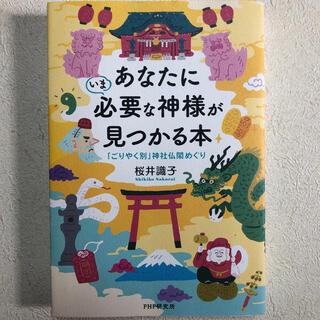 あなたにいま必要な神様が見つかる本 「ごりやく別」神社仏閣めぐり(住まい/暮らし/子育て)