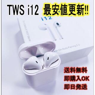 【ワイヤレスイヤホン】 イヤホン TWS-i12 bluetooth 送料無料(ヘッドフォン/イヤフォン)