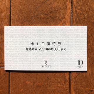 ハンキュウヒャッカテン(阪急百貨店)のH2O 株主優待(10枚)(ショッピング)