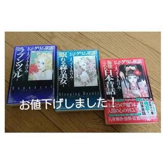 まんがグリム童話  3冊まとめ売り!(女性漫画)
