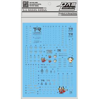 ガンダムTR-6ウーンドウォート用水転写デカール(並行輸入品)