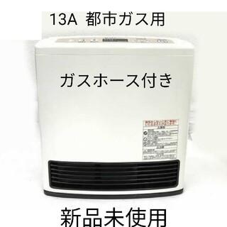 リンナイ 東邦ガス ガスファンヒーター ガスホース付き 都市ガス用 新品未使用