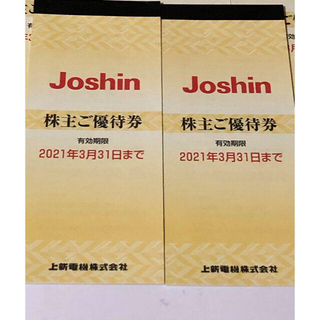 ジョーシン 上新電機 株主優待券 2冊(10000円分)(ショッピング)