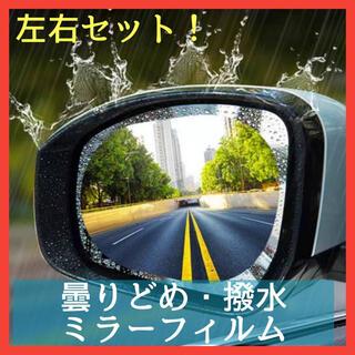 人気♥サイドミラー撥水フィルム 防水フィルム 左右セット カー用品 サイドミラー(車外アクセサリ)
