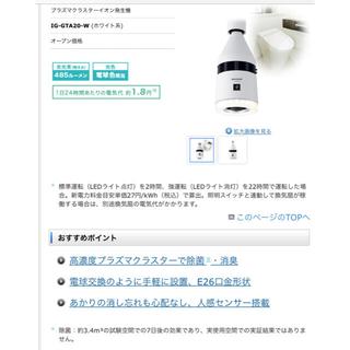 シャープ(SHARP)のシャープ プラズマクラスター IG-GTA20-W トイレ 天井 LED電球(空気清浄器)