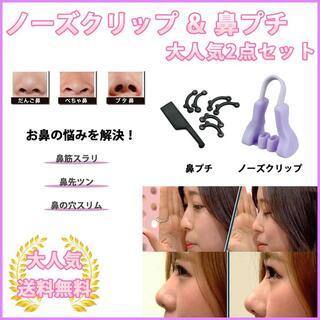 鼻プチセット 美鼻 鼻筋 鼻を高くする 夜用ノーズクリップ 鼻プチ ノーズアップ(その他)
