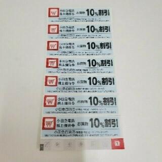 小田急百貨店 10%割引券 7枚(ショッピング)