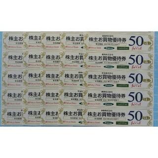 20枚🔵1000円分🔵東急ストアお買い物50円割引券④a(ショッピング)
