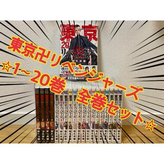 東京卍リベンジャーズ 1〜20巻全巻セット(全巻セット)