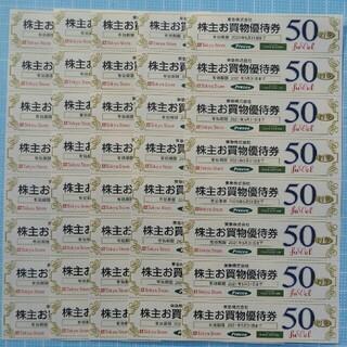 40枚⚫2000円分東急ストアお買い物50円割引券②a(ショッピング)