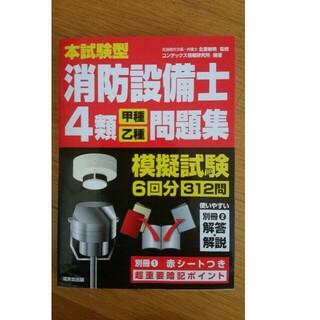 消防設備士4類〈甲種・乙種〉問題集 本試験型(資格/検定)