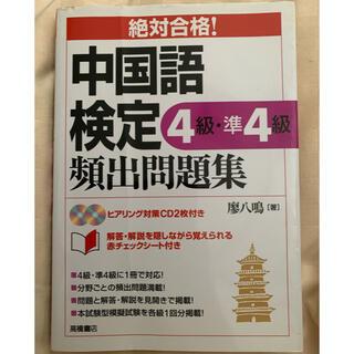 絶対合格!中国語検定4級・準4級頻出問題集(資格/検定)