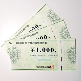 コジマ(ビックカメラ・ソフマップ) 株主優待 3000円分(ショッピング)