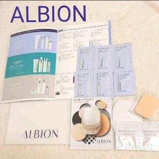 アルビオン(ALBION)の【アルビオン】スキンケア&ファンデーションベースメイク サンプル各種10点(サンプル/トライアルキット)