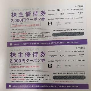 バロックジャパンリミテッド株主優待券4000円分(ショッピング)