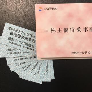 相鉄 株主優待乗車証 切符10枚(鉄道乗車券)