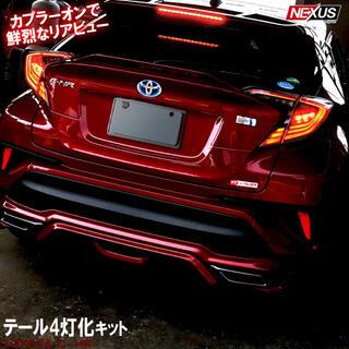 トヨタ(トヨタ)のC-HR CHR ブレーキランプ4灯化キット LED ハーネス一式 ZYX(車外アクセサリ)