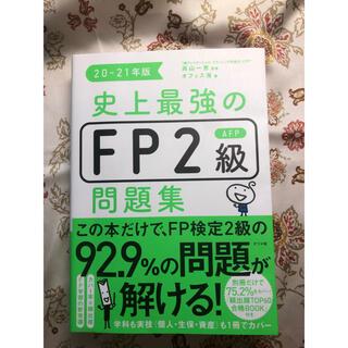 史上最強のFP2級AFP問題集 20-21年版(資格/検定)
