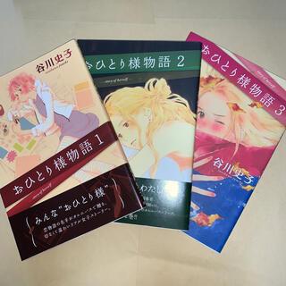 おひとり様物語 1〜3巻セット(女性漫画)