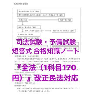 司法試験予備試験 短答式合格知識ノート『全7法(1科目約170円)』改正民法対応(資格/検定)