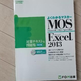 MOS2013  Excel  テキスト&問題集(資格/検定)