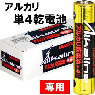 【わし様専用】単4電池 30本まとめ買いセット アルカリ乾電池(その他)