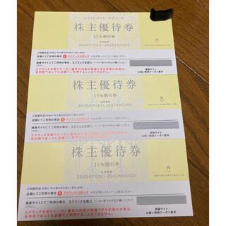 ユナイテッドアローズ 株主優待 3枚(ショッピング)