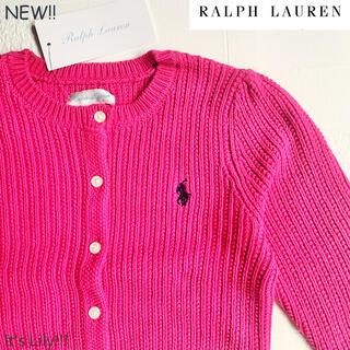 ラルフローレン(Ralph Lauren)の新作 ラルフローレン カーディガン 12m80cm コットン(カーディガン/ボレロ)