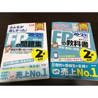 【つば九郎様】みんなが欲しかった!FPの教科書問題集2級・AFP 2021年版(資格/検定)